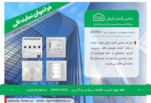 شرکت تماس گستر کیش تولید کننده و وارد کننده سیستم های مدیریت انرژی ساختمان و خانه هوشمند از میان واجدین شرایط در شهرستان ها نمایندگی فعال می پذیرد.